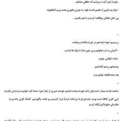 اجباری3 250x250 - دانلود رمان همسر اجباری
