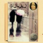 رمان زیر باران