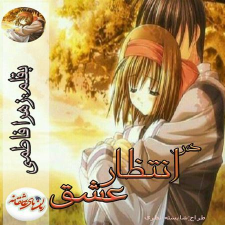 انتظار عشق - دانلود رمان در انتظار عشق