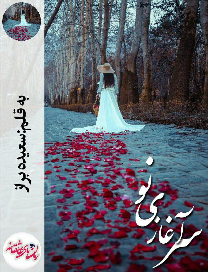 saraghaz - دانلود رمان سرآغازی نو اندروید،pdf،ایفون