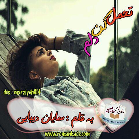 تحمل کن دلم-http://www.romankade.com
