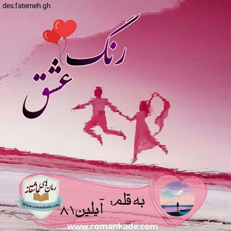 رنگ عشق- http://www.romankade.com