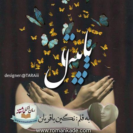 پاپیتال-http://www.romankade.com/