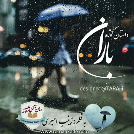 داستان کوتاه باران