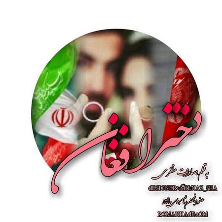 دانلود رمان دختر افغان