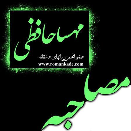 مصاحبه مهسا حافظی