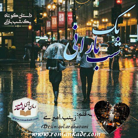 داستان کوتاه یک شب بارانی