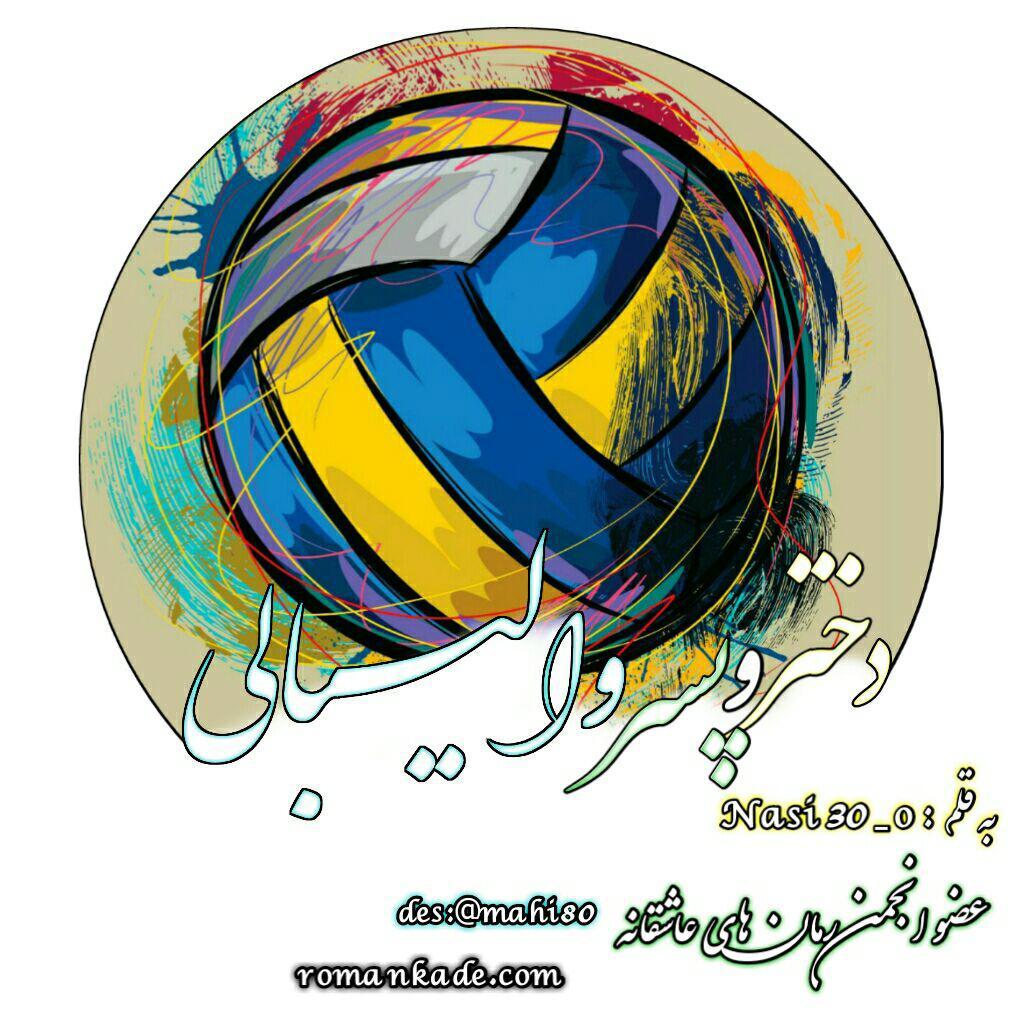 پسر والیبالی - دانلود رمان دختر پسر والیبالی