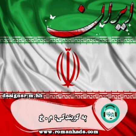 دکلمه صوتی ایران
