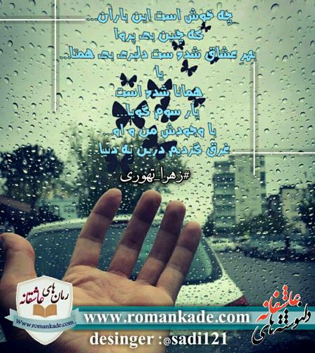 دلنوشته چه خوش است این باران