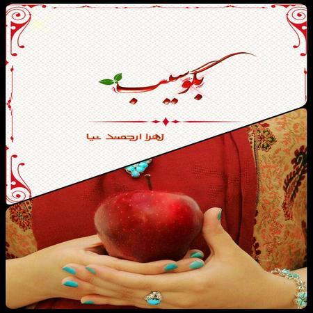 رمان بگو سیب