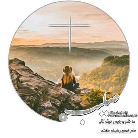 دانلود رمان صلیب