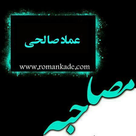 مصاحبه با عماد صالحی