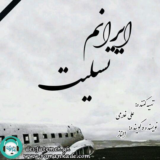 دکلمه صوتی ایرانم تسلیت