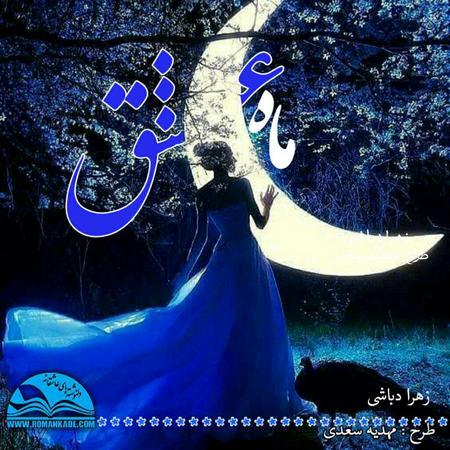 دلنوشته ماه عشق