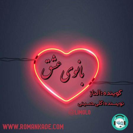 دکلمه صوتی بانوی عشق