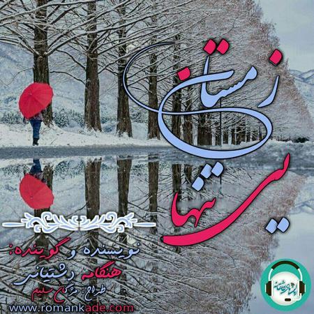 دکلمه صوتی زمستان تنهایی