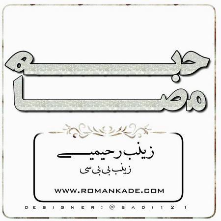 مصاحبه با زینب رحیمی