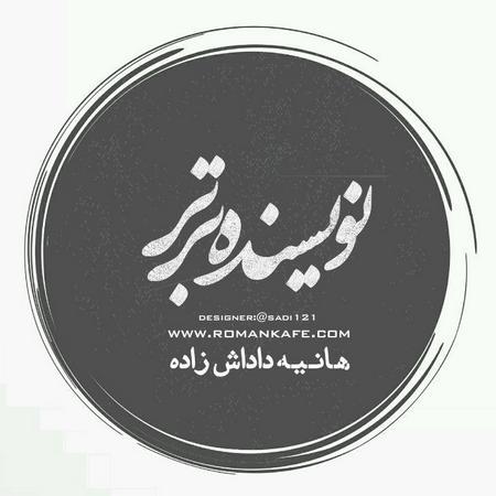 نویسنده برتر بهمن ماه