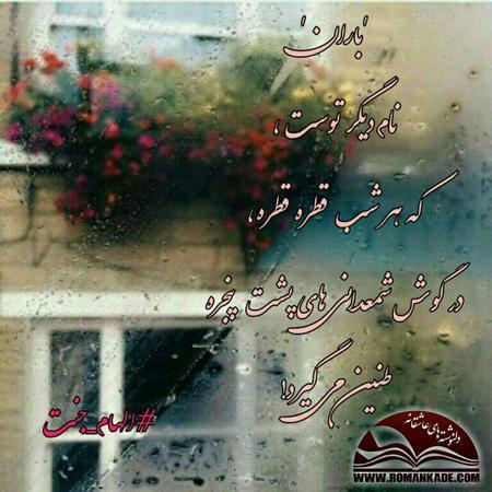 دلنوشته باران