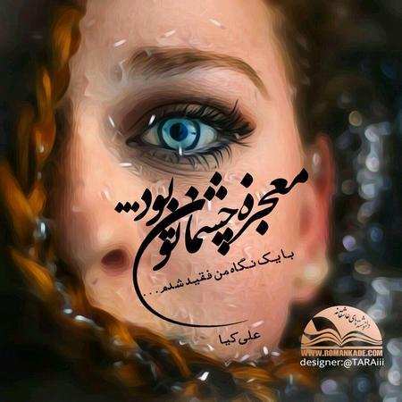 دلنوشته معجزه چشمان تو