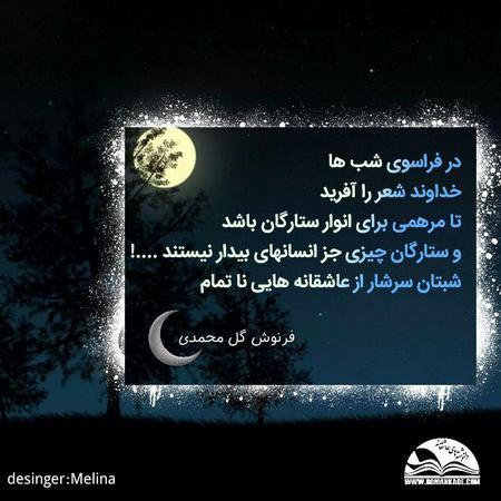 دلنوشته در فراسوی شب ها
