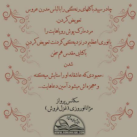 دلنوشته چادر سپید