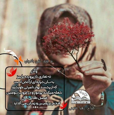 دلنوشته ته تغاری ناز پرورده پاییز