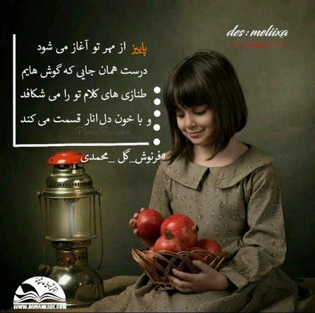 دلنوشته پاییز از مهر تو آغاز می شود