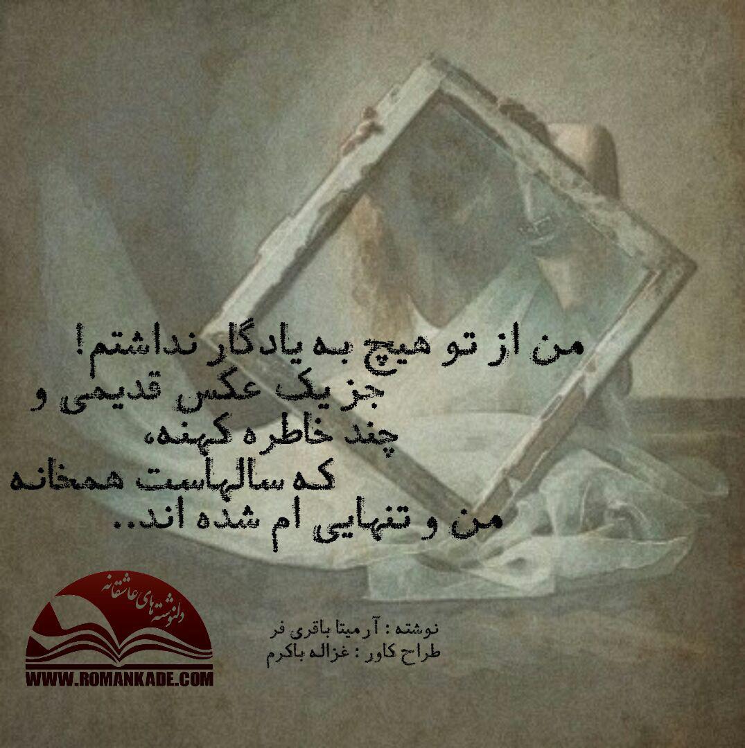 دل نوشته خاطره کهنه
