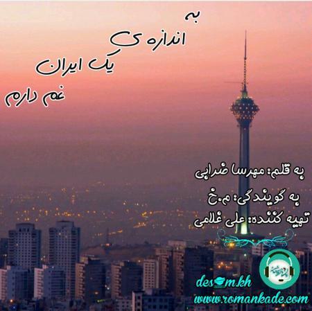 دکلمه صوتی به اندازه ي یك ایران غم دارم