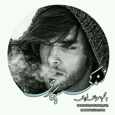 رمان زندگی سیگاری