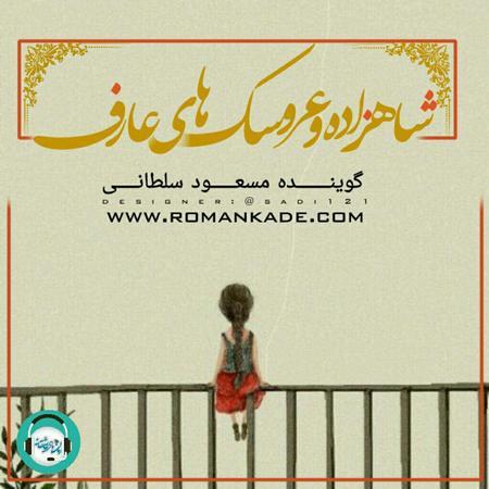 داستان صوتی شاهزاده عروسک های عارف