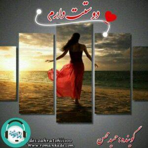 دکلمه صوتی دوستت دارم | با صدای حمید محسن