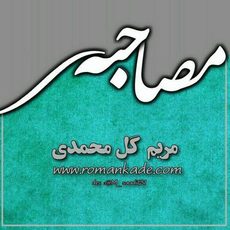 مصاحبه با مریم گل محمدی | عضو انجمن رمان های عاشقانه