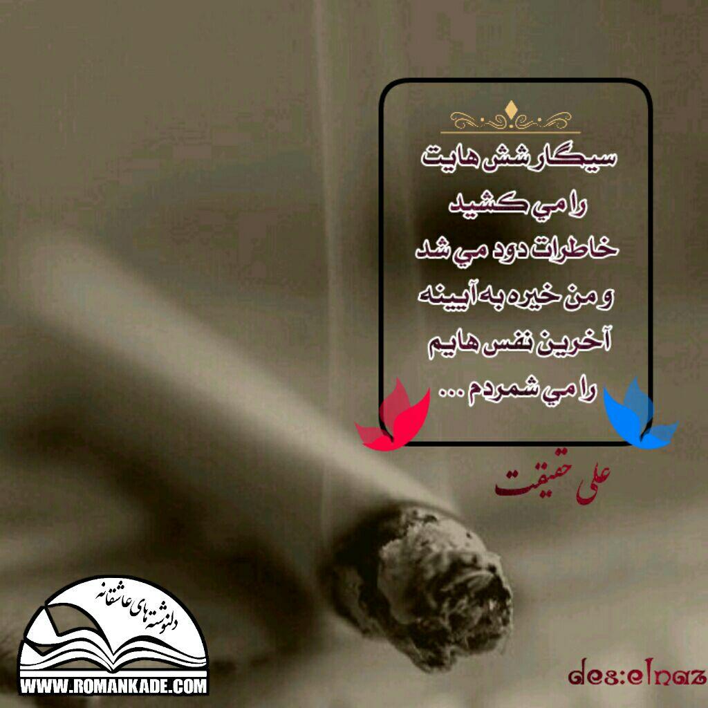 IMG 20180617 172225 266 - دل نوشته ی سیگار