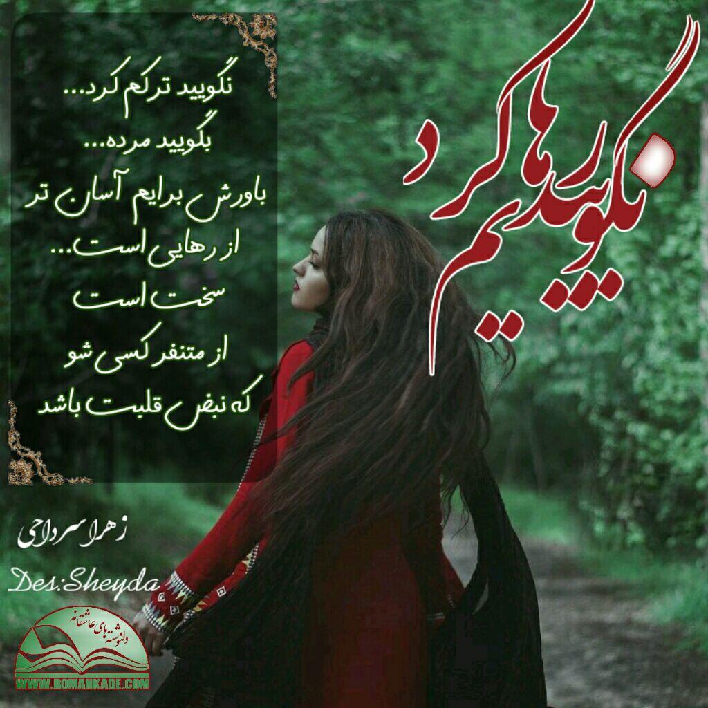 IMG 20180618 105159 615 - دل نوشته ی نگویید رهایم کرد