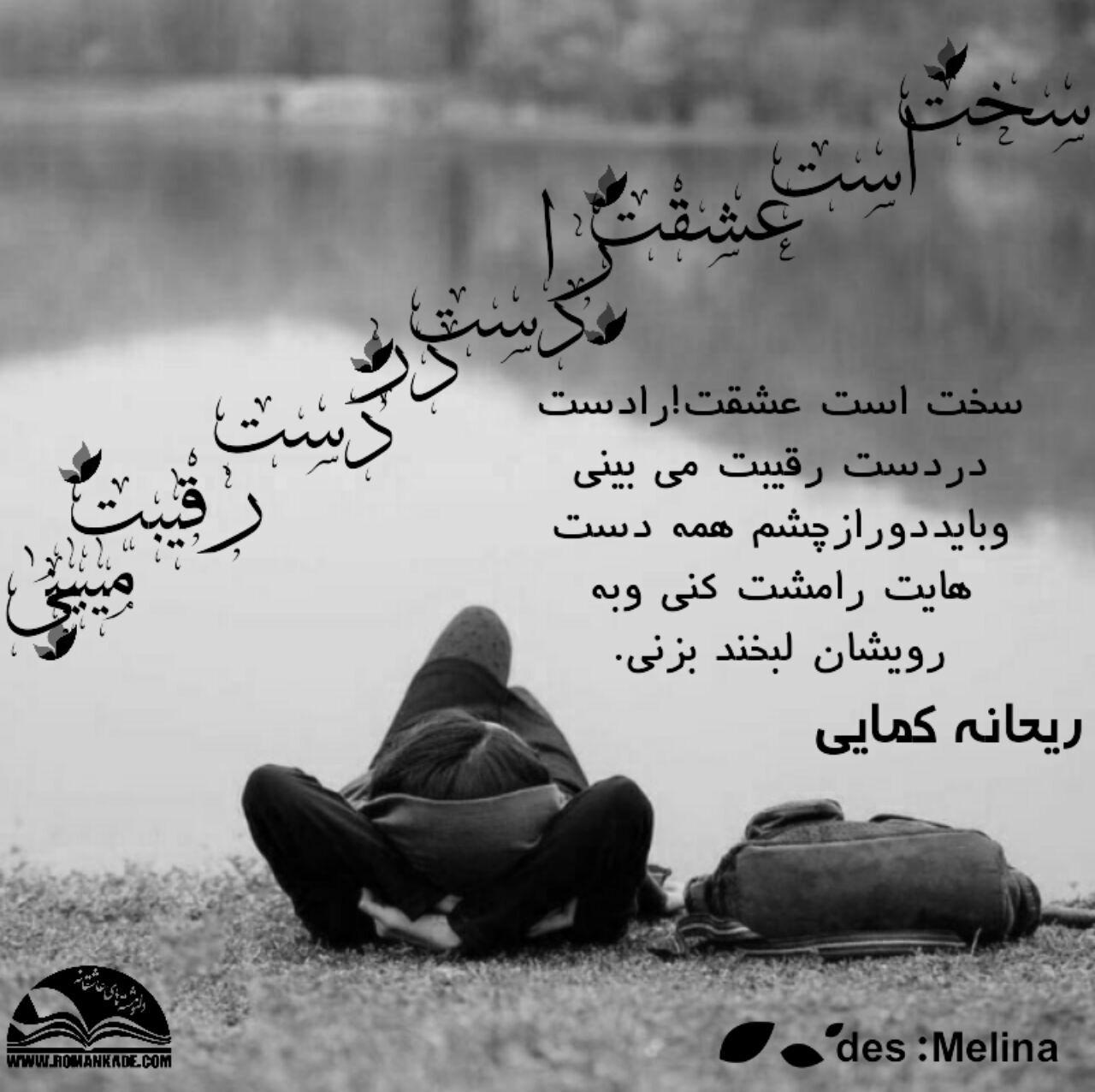 دل نوشته ی عشقت را