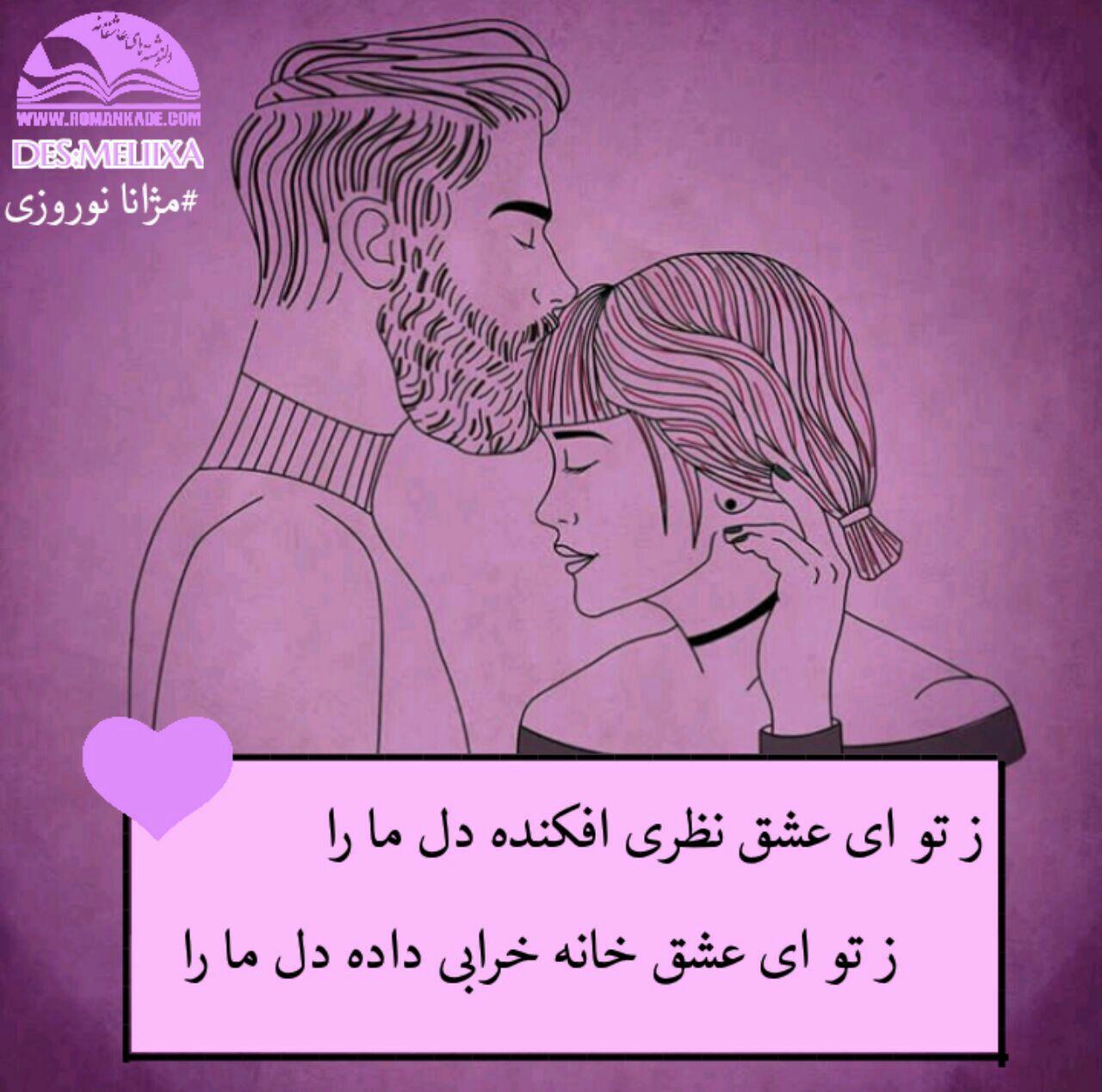دل نوشته ی ز تو ای عشق