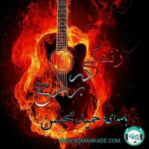 دکلمه صوتی زندگی در برزخ با اجرای زیبای حمید محسن