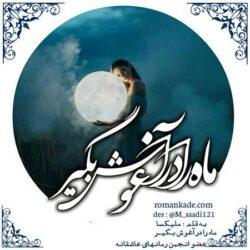 رمان ماه را در آغوش بگیر