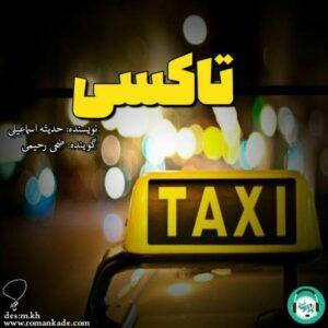 رمان صوتی تاکسی