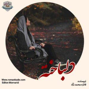 دانلود رمان ایرانی جدید دلباخته