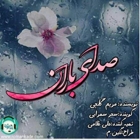 دکلمه صوتی زیبای صدای باران