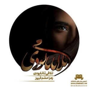 دانلود رمان عاشقانه ایرانی تلافی تا نابودی