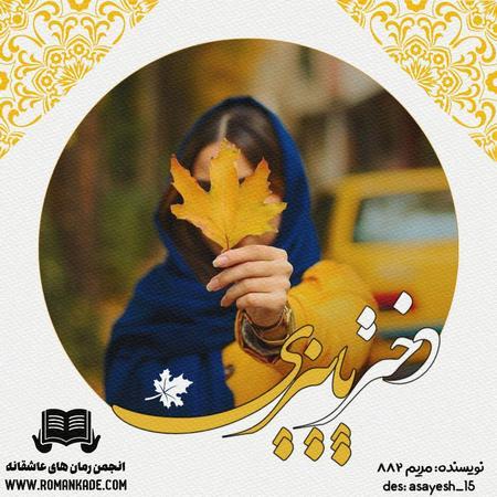 دانلود رمان ایرانی جدید دختر پاییزی من