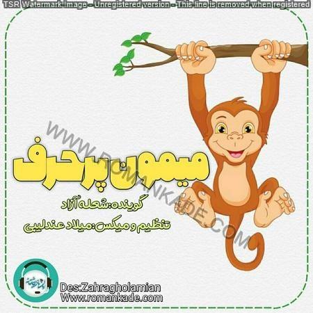 قصه صوتی میمون پر حرف