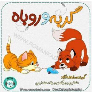 و روباه 1 300x300 - قصه صوتی کودکانه جدید و بسیار زیبای گربه و روباه