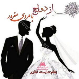 رمان ازدواج با مرد مغرور