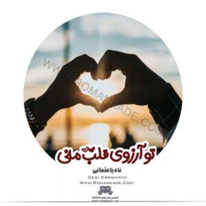 رمان جدید و آرزوی قلب منی